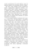 Шляхцiц Завальня, або Беларусь у фантастычных апавяданнях — фото, картинка — 6