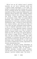 Шляхцiц Завальня, або Беларусь у фантастычных апавяданнях — фото, картинка — 7