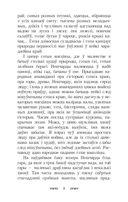 Шляхцiц Завальня, або Беларусь у фантастычных апавяданнях — фото, картинка — 8