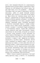 Шляхцiц Завальня, або Беларусь у фантастычных апавяданнях — фото, картинка — 9