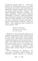 Шляхцiц Завальня, або Беларусь у фантастычных апавяданнях — фото, картинка — 10