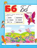 Азбука и чтение — фото, картинка — 4