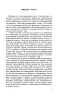 Политология. Практикум — фото, картинка — 3