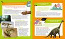 50 невероятных вопросов про динозавров — фото, картинка — 5