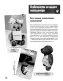 Шьем Тедди-малышей и их друзей — фото, картинка — 3