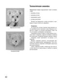 Шьем Тедди-малышей и их друзей — фото, картинка — 7