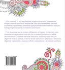 Медитативная арт-терапия. Рисунки на любовь, нежность, гармонию и понимание — фото, картинка — 6