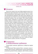 Королева мужских сердец, или из мышек в кошки — фото, картинка — 5