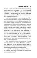 Дневник невестки (м) — фото, картинка — 11