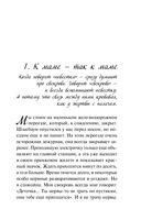 Дневник невестки (м) — фото, картинка — 5