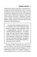 Дневник невестки (м) — фото, картинка — 7