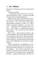 Дневник невестки (м) — фото, картинка — 10