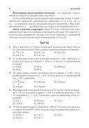 Физика. Пособие для подготовки к ЦТ — фото, картинка — 6