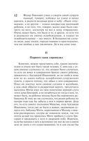 Братья Карамазовы (м) — фото, картинка — 12