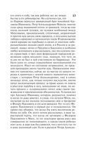 Братья Карамазовы (м) — фото, картинка — 13