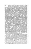 Братья Карамазовы (м) — фото, картинка — 14