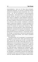 Кризис психоанализа — фото, картинка — 12