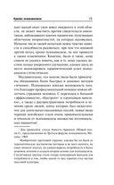 Кризис психоанализа — фото, картинка — 13