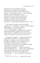 Александр Пушкин. Стихотворения (м) — фото, картинка — 10