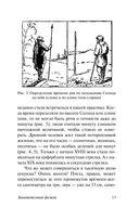 Занимательная физика — фото, картинка — 13