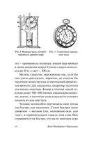 Занимательная физика — фото, картинка — 14