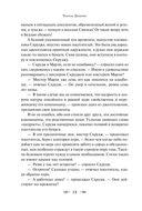 Рождественские истории. Рассказы зарубежных писателей — фото, картинка — 11