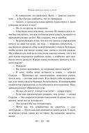 Рождественские истории. Рассказы зарубежных писателей — фото, картинка — 12