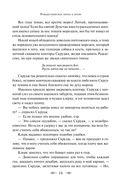 Рождественские истории. Рассказы зарубежных писателей — фото, картинка — 14