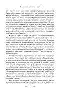 Рождественские истории. Рассказы зарубежных писателей — фото, картинка — 6