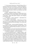Рождественские истории. Рассказы зарубежных писателей — фото, картинка — 8