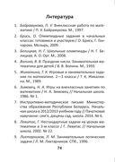 Готовимся к олимпиаде по математике. 3 класс. Тетрадь для победителя. В 2-х частях. Часть 1 — фото, картинка — 4