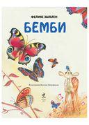 Бемби — фото, картинка — 1