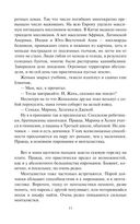Приключения Василия Ромашкина, бортстрелка и некроманта — фото, картинка — 11