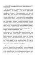 Приключения Василия Ромашкина, бортстрелка и некроманта — фото, картинка — 12