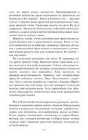 Приключения Василия Ромашкина, бортстрелка и некроманта — фото, картинка — 13