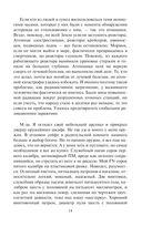 Приключения Василия Ромашкина, бортстрелка и некроманта — фото, картинка — 14