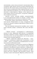 Приключения Василия Ромашкина, бортстрелка и некроманта — фото, картинка — 15