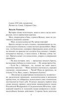 Приключения Василия Ромашкина, бортстрелка и некроманта — фото, картинка — 8