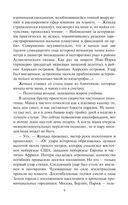 Приключения Василия Ромашкина, бортстрелка и некроманта — фото, картинка — 9