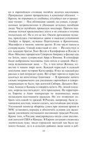 Приключения Василия Ромашкина, бортстрелка и некроманта — фото, картинка — 10