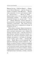 Елизаров ковчег — фото, картинка — 10