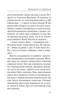 Елизаров ковчег — фото, картинка — 13