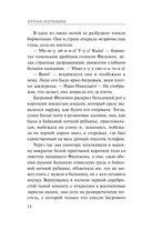 Елизаров ковчег — фото, картинка — 14