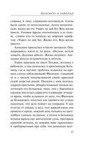 Елизаров ковчег — фото, картинка — 15