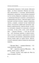 Елизаров ковчег — фото, картинка — 8