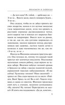 Елизаров ковчег — фото, картинка — 9