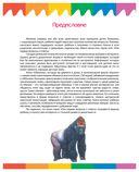 Обезьяны — фото, картинка — 3