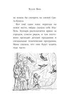 Рождественские истории. Девочка из лунного света — фото, картинка — 14