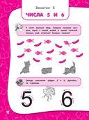 Годовой курс занятий. Тренировочные задания: для детей 3-4 лет — фото, картинка — 11