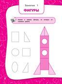 Годовой курс занятий. Тренировочные задания: для детей 3-4 лет — фото, картинка — 5